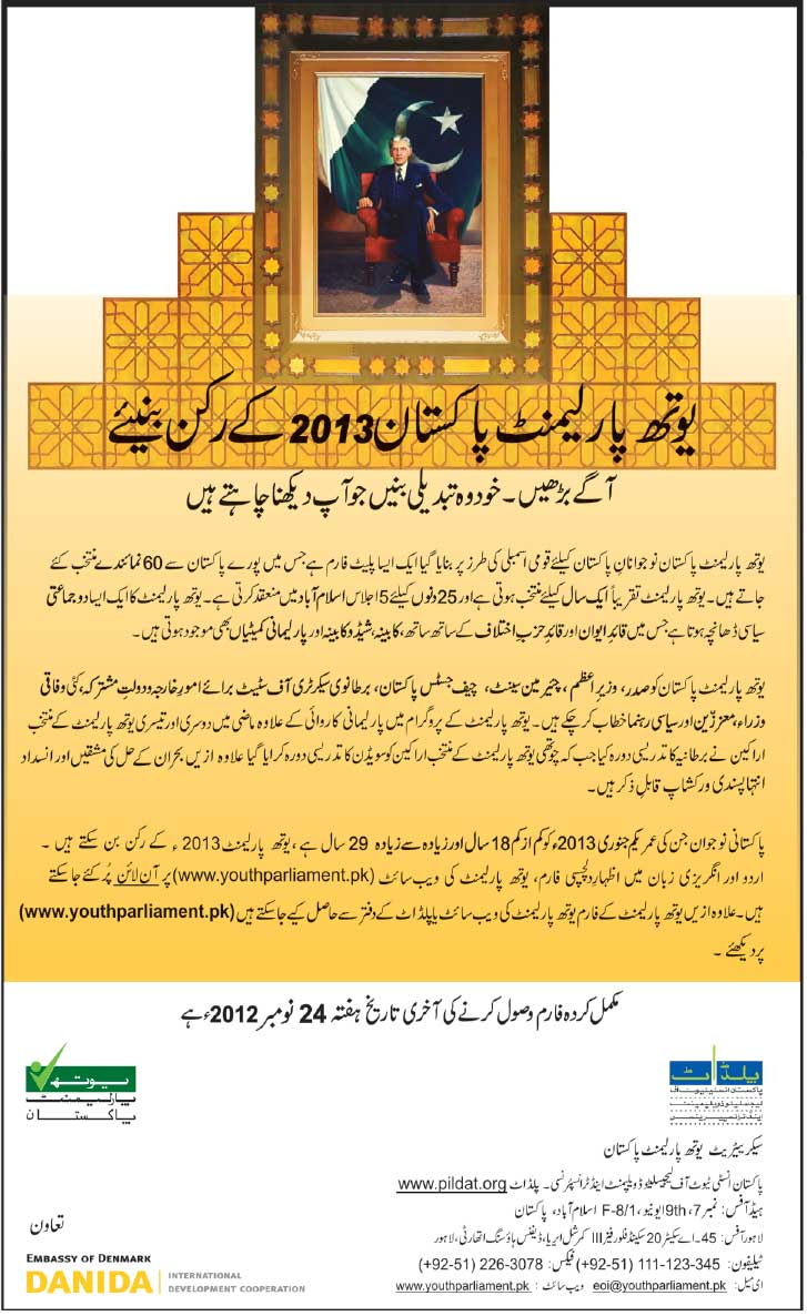 youth parliament of Pakistan 2016 memberships forms, registration