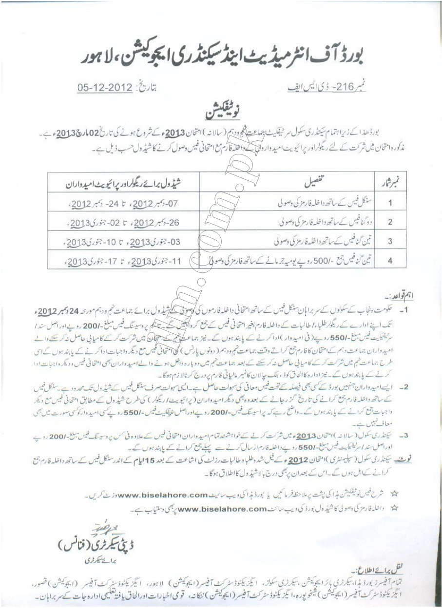Lahore Board Matric Exam 2013 Schedule