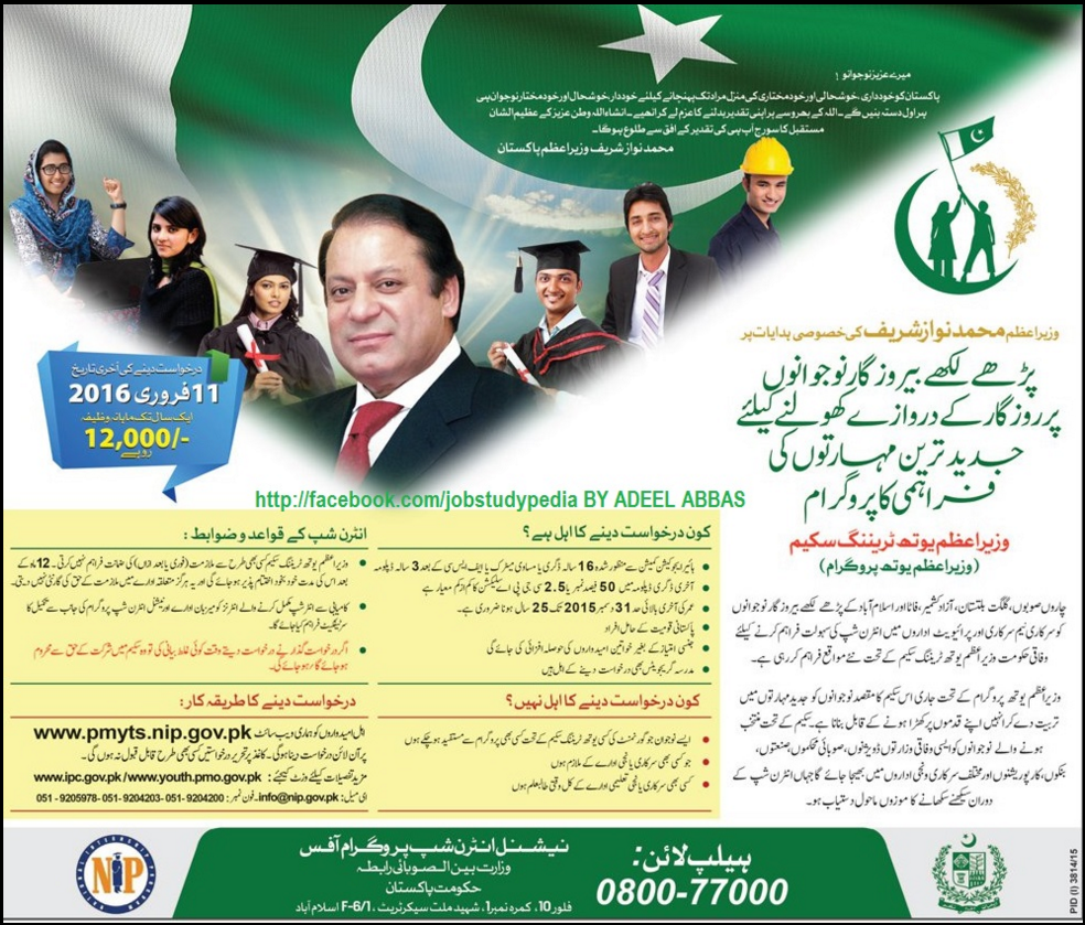 National Internship Program NIP 2017 Form Download Online
