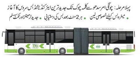 Punjab Metro Bus Authority Lahore