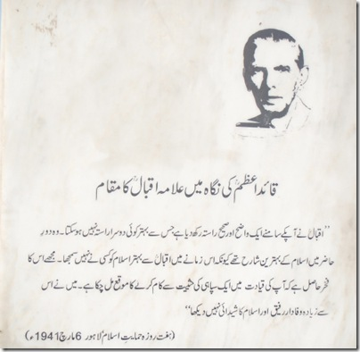 Quaid E Azam Quotes For Students, Education, Youth