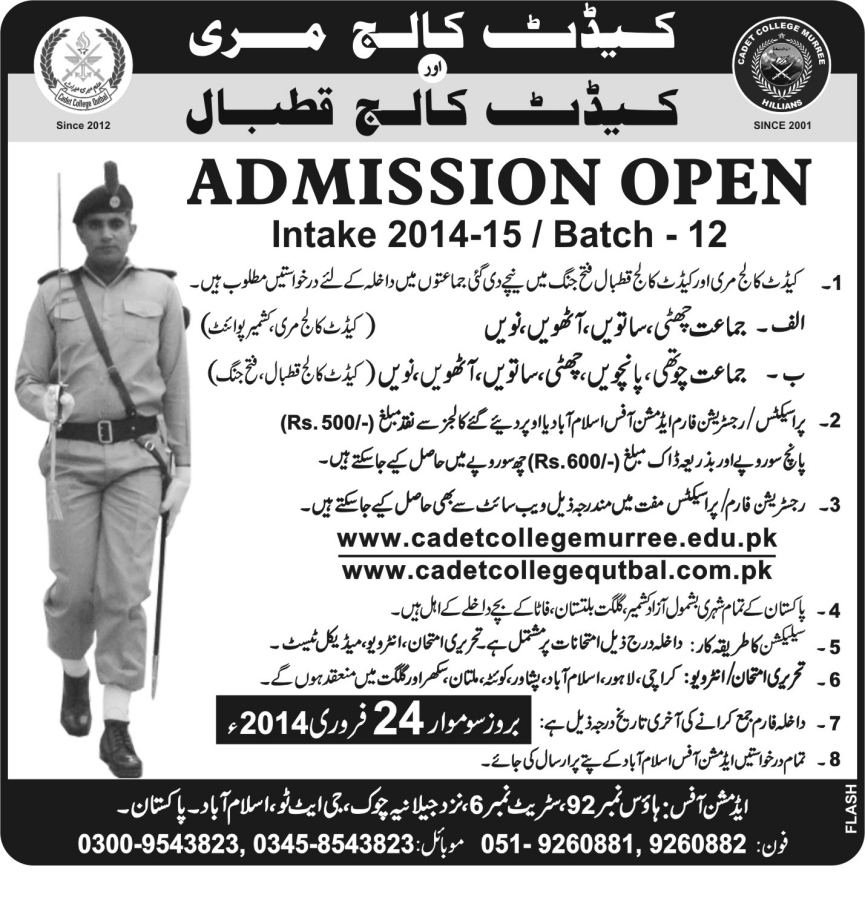 Cadet College Murree Admission 2014