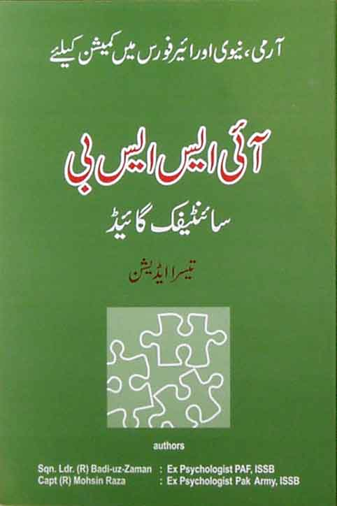 ISSB Test Preparation Books Initial Test Preparation