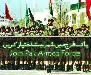 Join Pakistan Army as Captain Entry 2013 by Short Service Commission