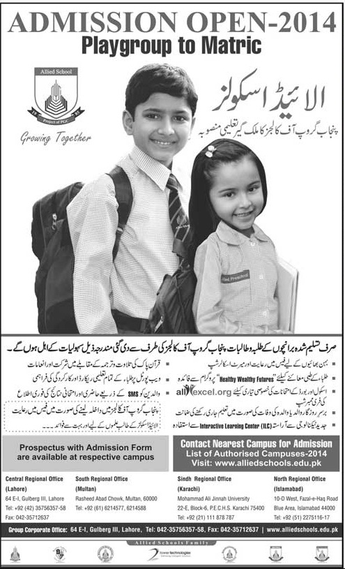 Allied School Admission 2014