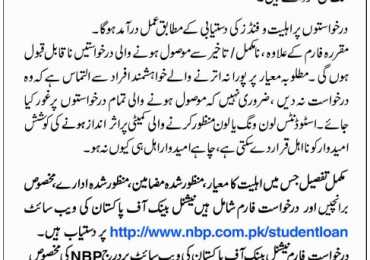 NBP Student Loan Scheme for Education