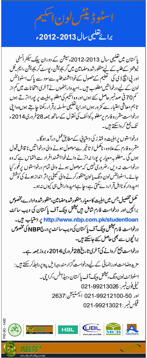NBP Student Loan Scheme for Education