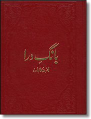 Allama Iqbal Books Name List