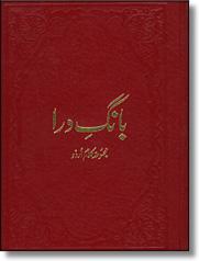 Allama Iqbal Books Name List