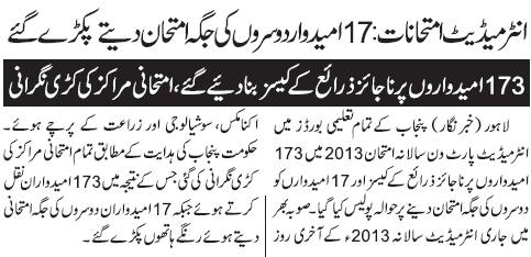 173 Students Caught while cheating in HSSC Examinations 2013