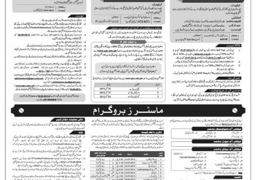 Quaid i Azam University Islamabad Admission 2017