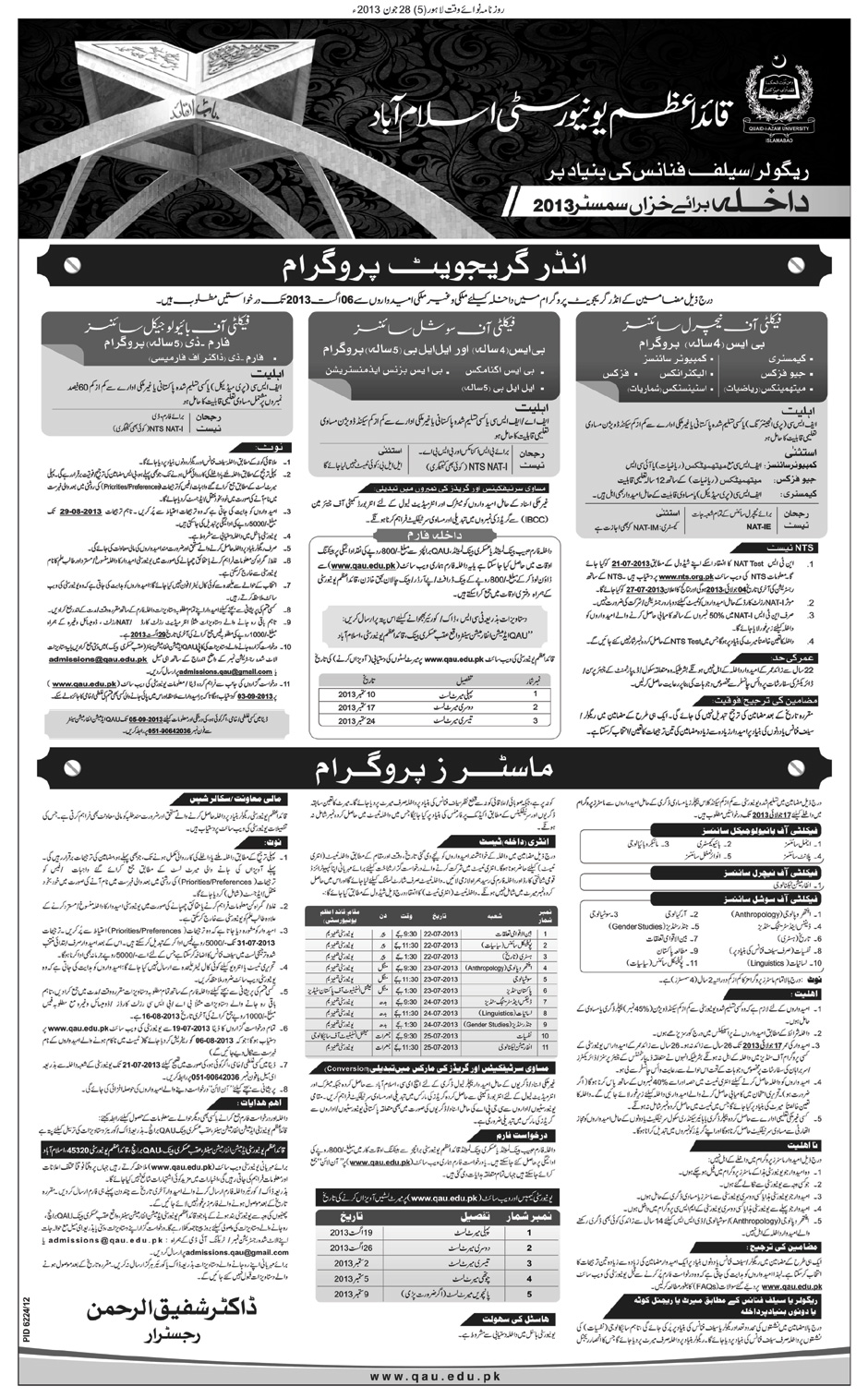 Quaid i Azam University Islamabad Admission 2013