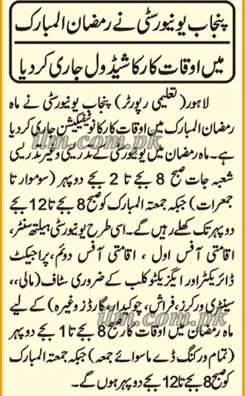Punjab University PU Issues Timings During Ramzan