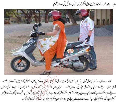 shahbaz sharif girls scooty motorcycle scheme for girls