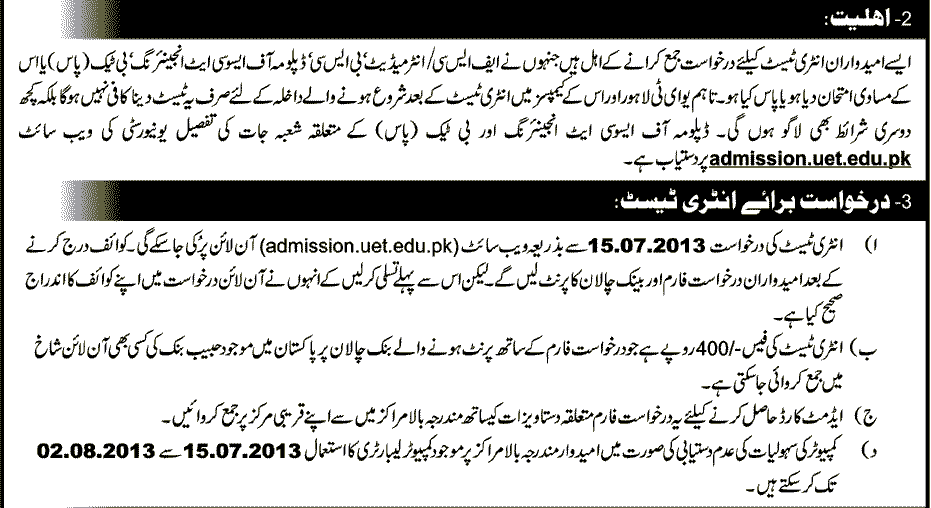 UET Entry Test 2013 Date