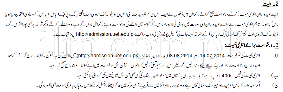 UET Entry Test 2014 Eligibility and Application Process