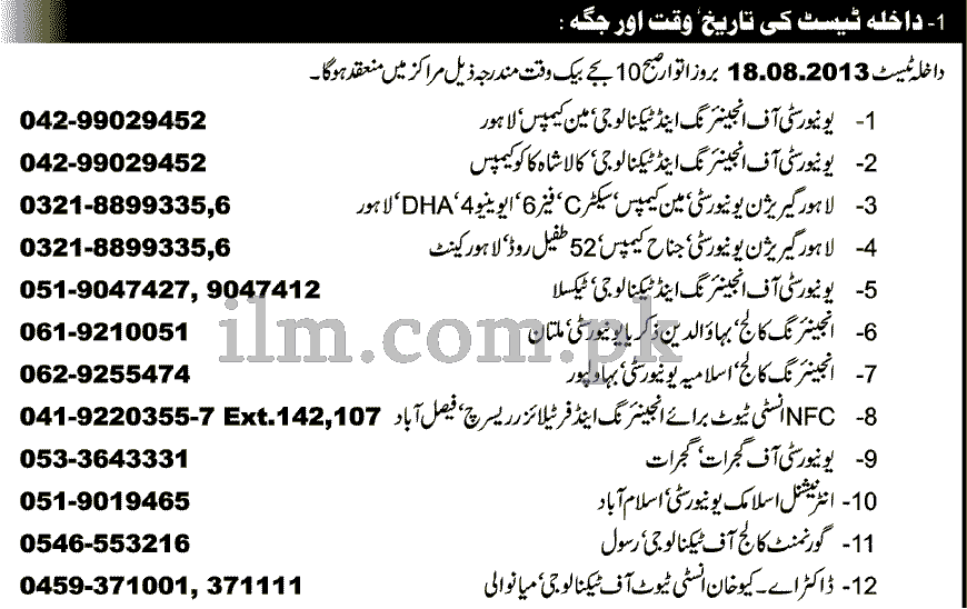 UET Lahore Entry Test 2013 date