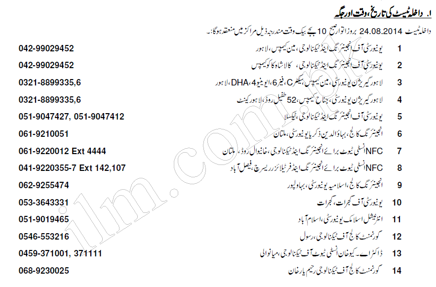 UET Lahore Entry Test 2014 Dates, Time and Venue