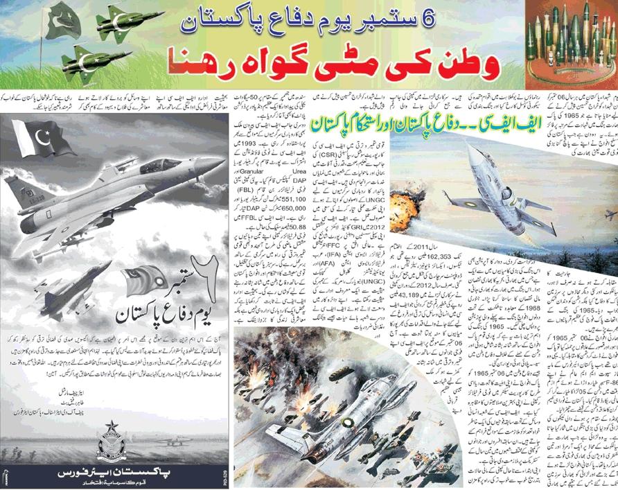 6 September Pakistan Defense Day Speech, Essay In Urdu