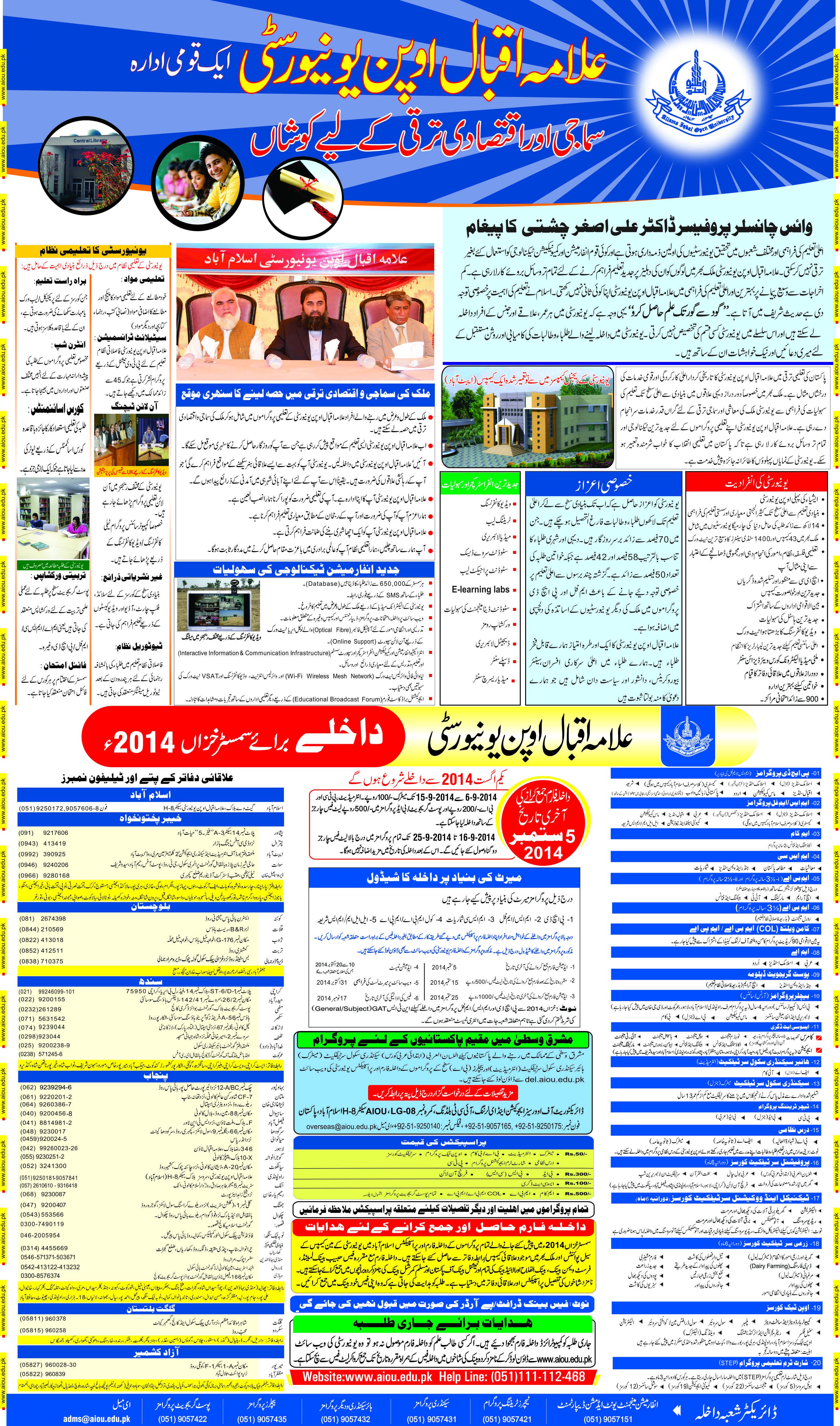 AIOU Allama Iqbal Open University Autumn Admission 2015