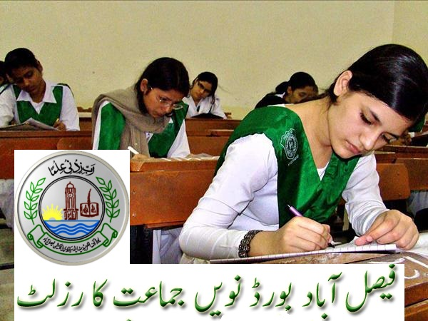 Faisalabad Board 9th Class Result 2013 Online Announced 21st August