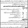 Punjab Police Constable and Lady Constable Jobs 2017 Application Form