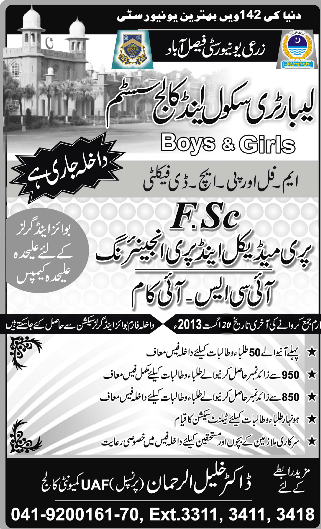 University of Agriculture Faisalabad Intermediate Admission 2013