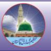 Tanzeem Ul Madaris Ahle Sunnat Lahore Date Sheet 2018
