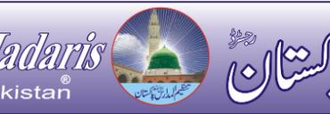 Tanzeem Ul Madaris Ahle Sunnat Lahore Date Sheet 2019