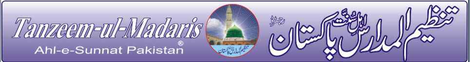 Result 2014 of Tanzeem Ul Madaris Ahle Sunnat Pakistan