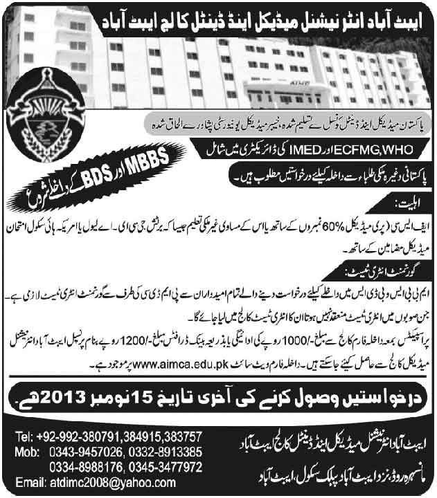 Abbottabad International Medical College Admission 2013