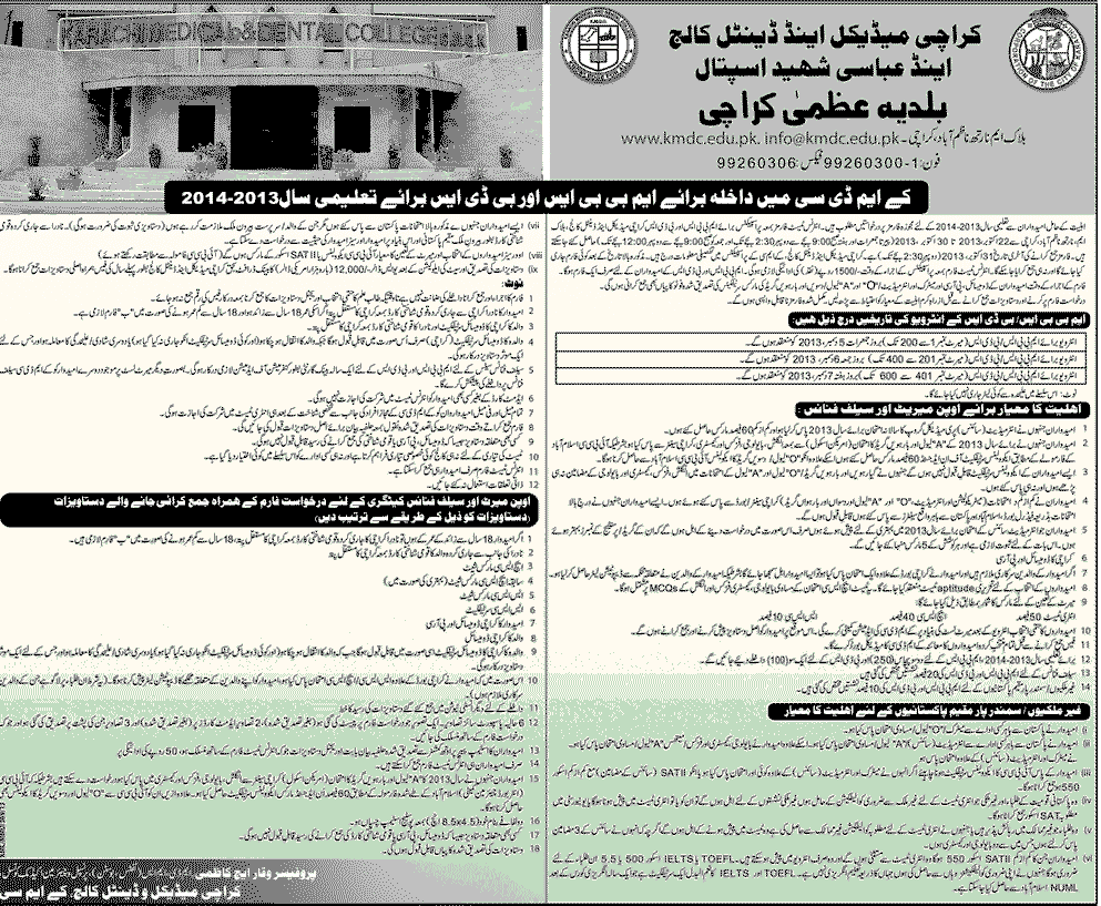 KMDC MBBS and BDS Admission Schedule 2013-2014
