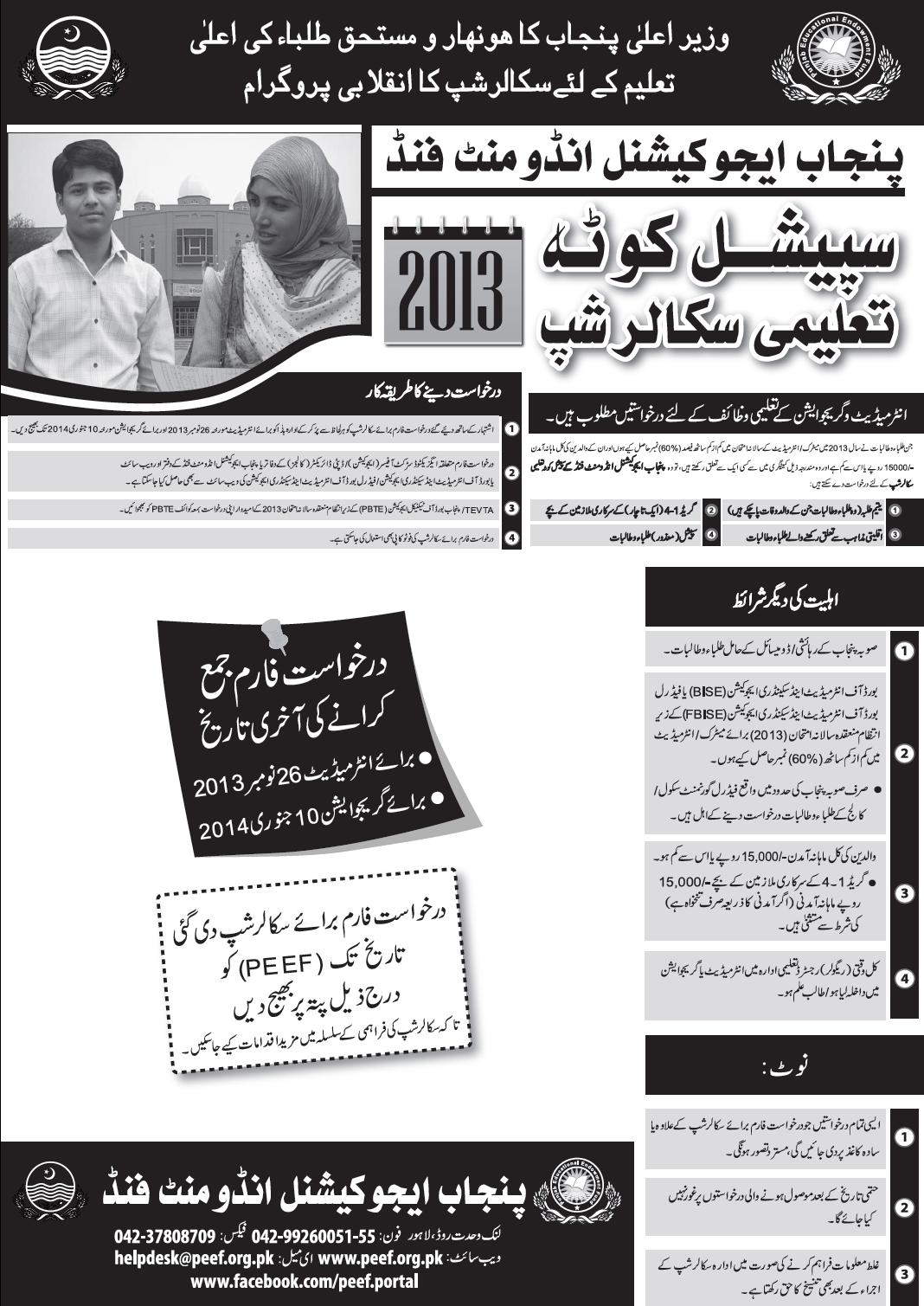 PEEF Special Quota Scholarship 2013