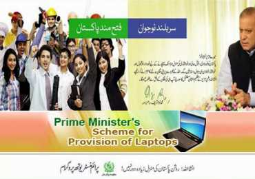 PM Free Laptop Scheme 2018 Eligibility & Online Procedure