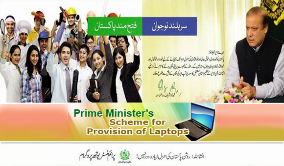 Punjab cm shahbaz sharif new laptop scheme 2018 for matric 10th.