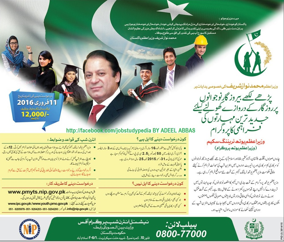 Prime Minister Youth Training Internship Scheme 2016 Apply Online Date