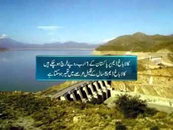 Where is Kalabagh Dam Located,
