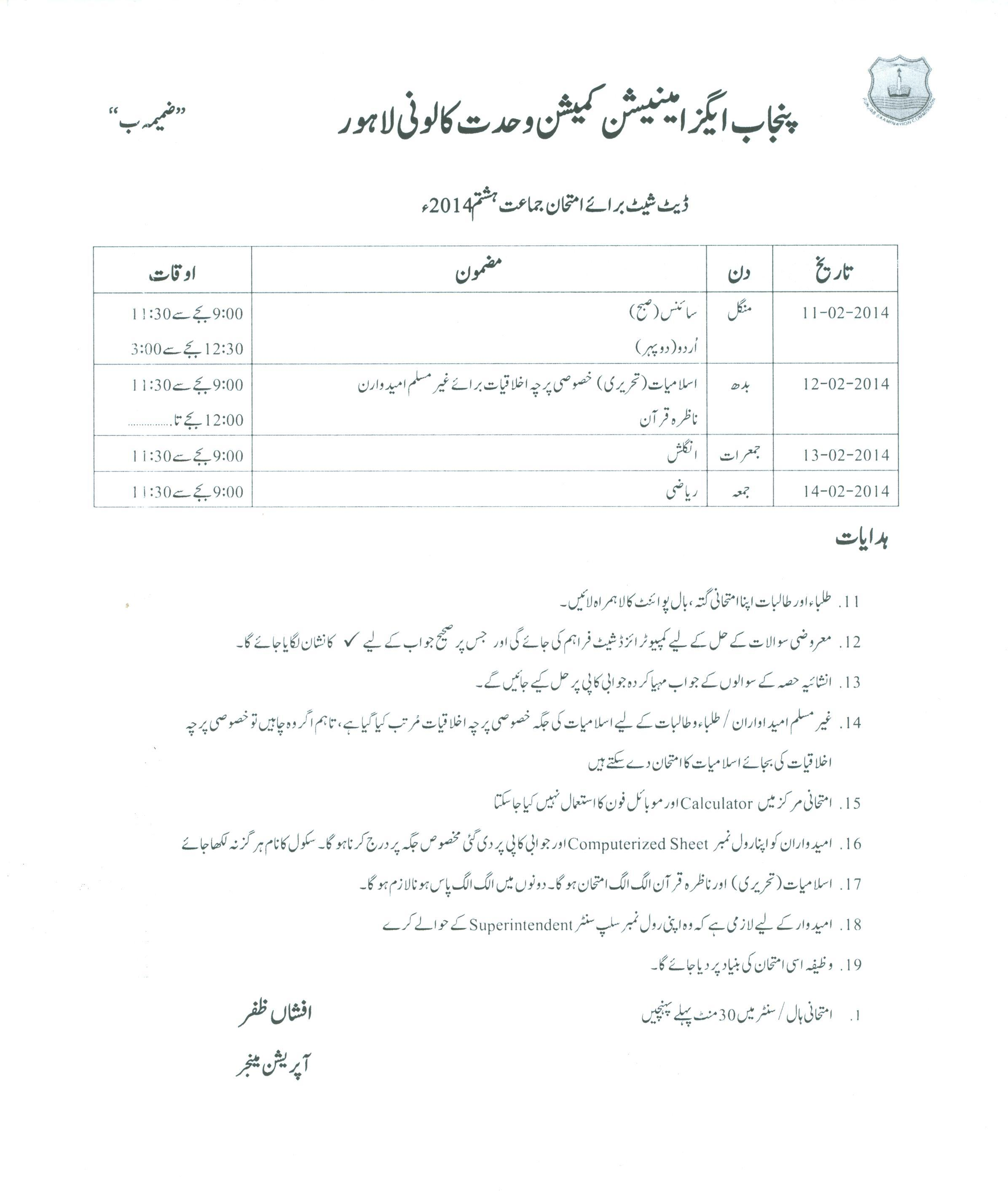 PEC 8th Class Exams Date Sheet 2014
