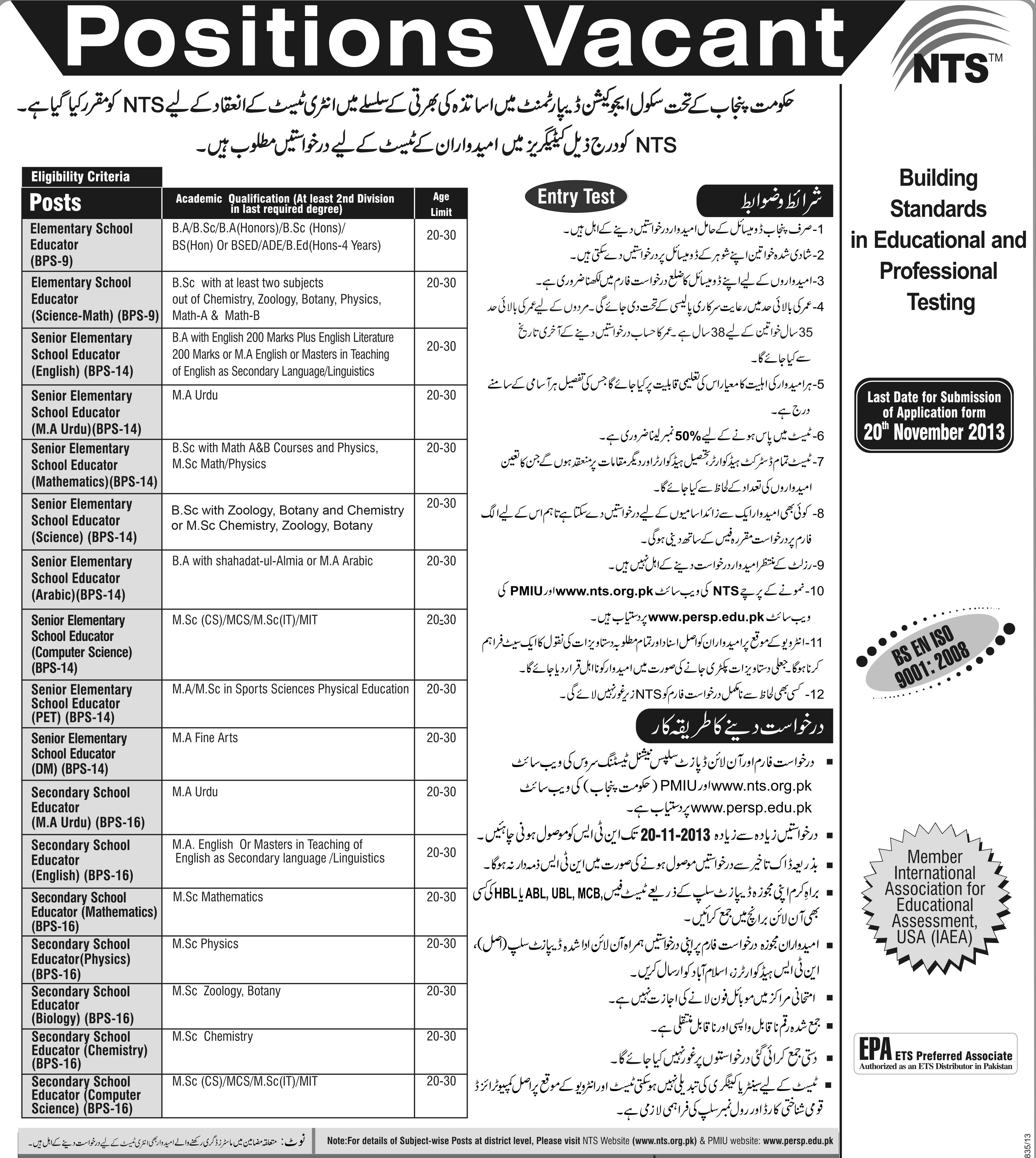 Punjab Educators Jobs 2013 Science and Arts for all Districts in Punjab