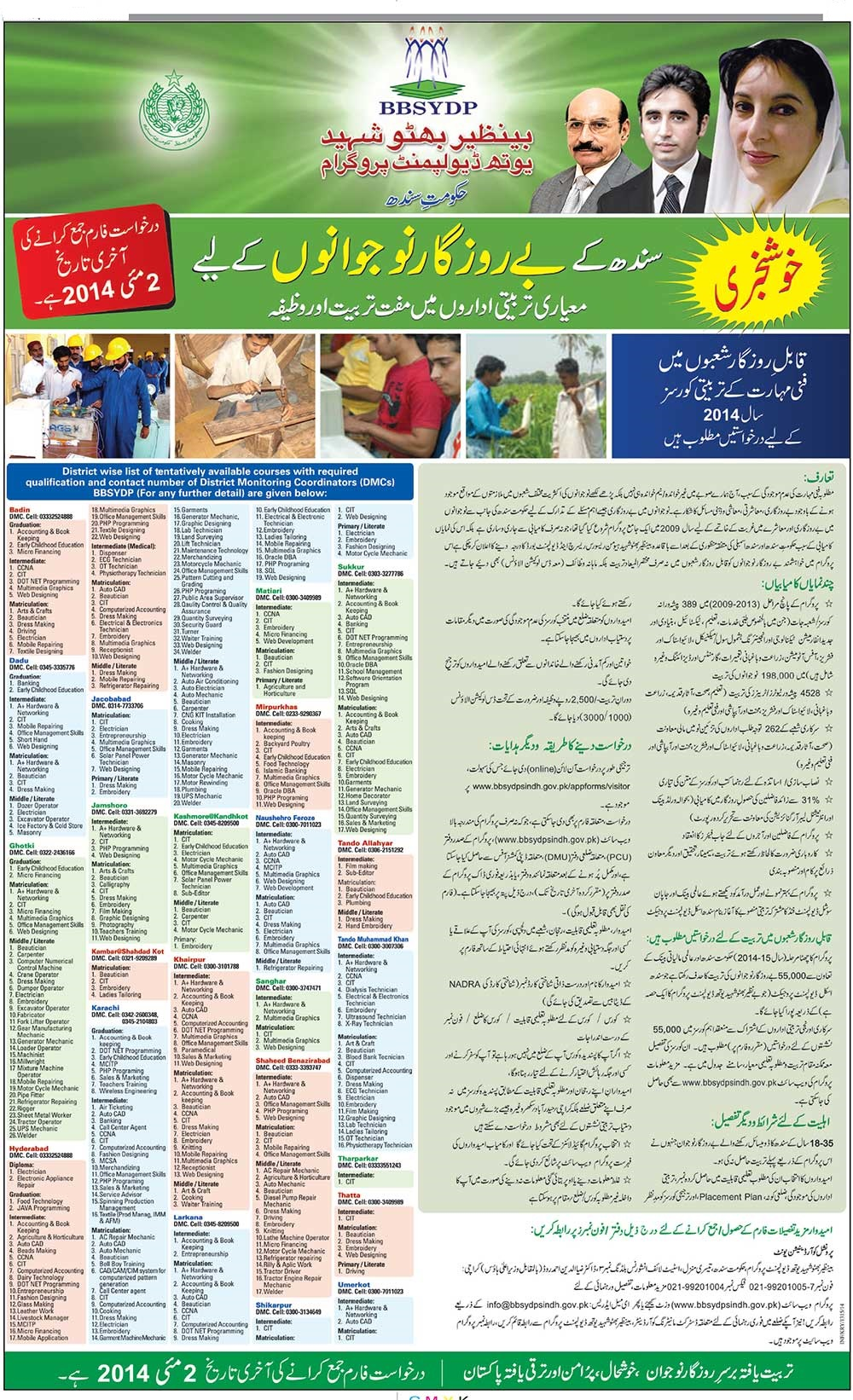 Benazir Bhutto Shaheed Youth Development Program 2014 Online Form