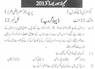 Lahore Board 9th Class Chemistry Past Paper 2013