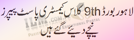Lahore Board 9th Class Chemistry Past Papers