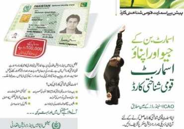 Nadra Smart Card Tracking ID and Features