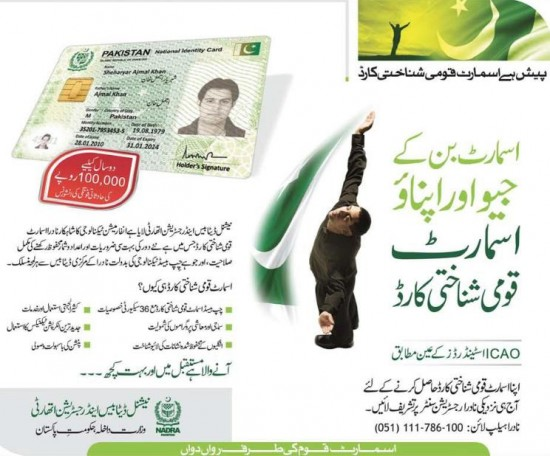 Nadra Smart Card Tracking ID Check Online