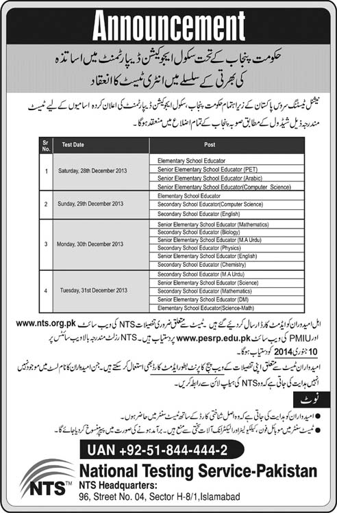 Punjab Government Educators Job Recruitment Entry Test Schedule 2013
