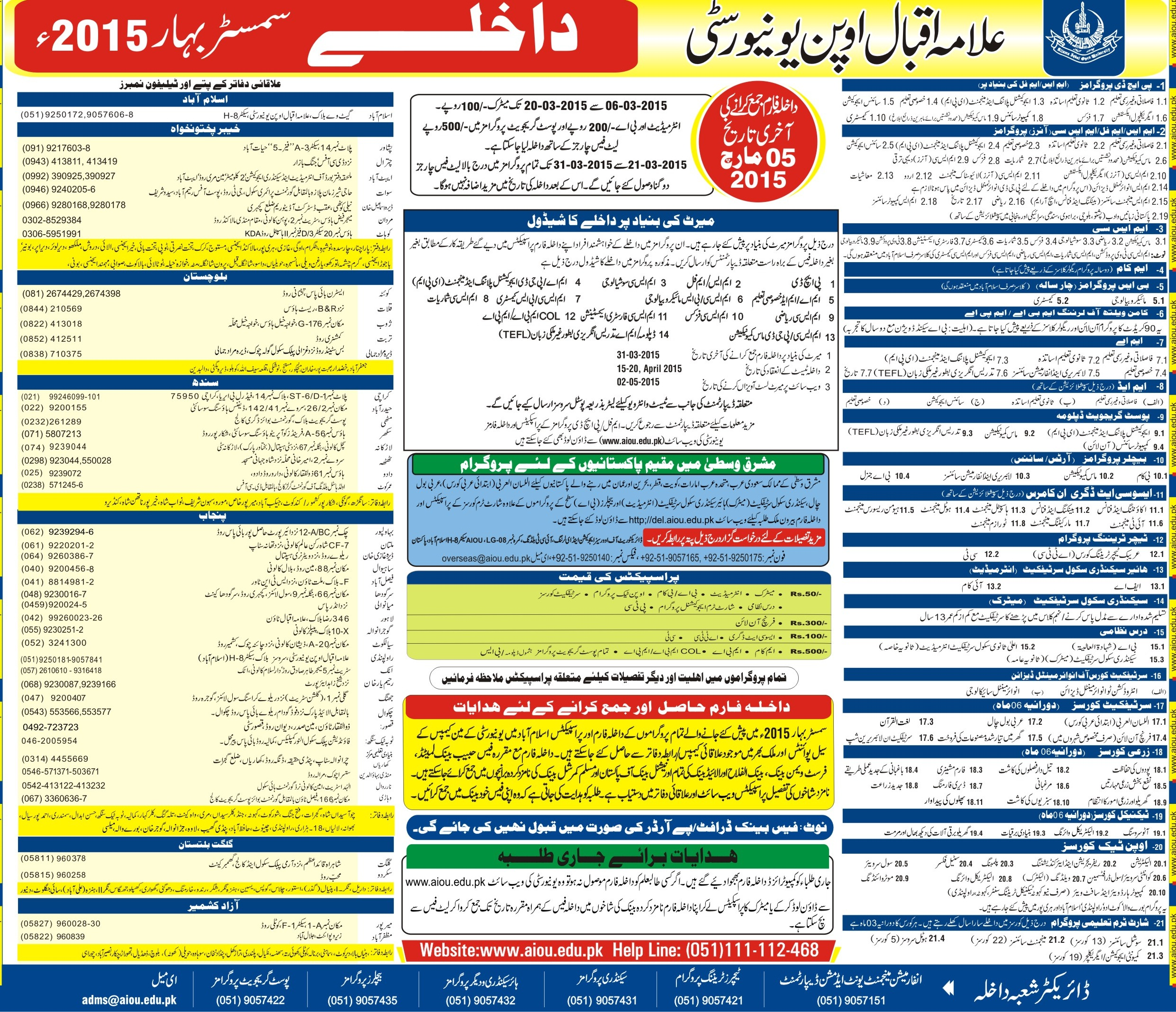 Allama Iqbal Open University Islamabad Spring Admission 2015