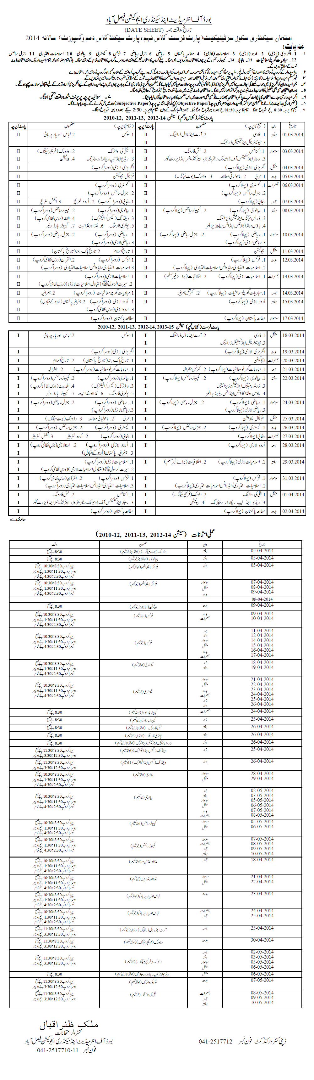 BISE Faisalabad Board Matric 9th, 10th Class Date Sheet 2014