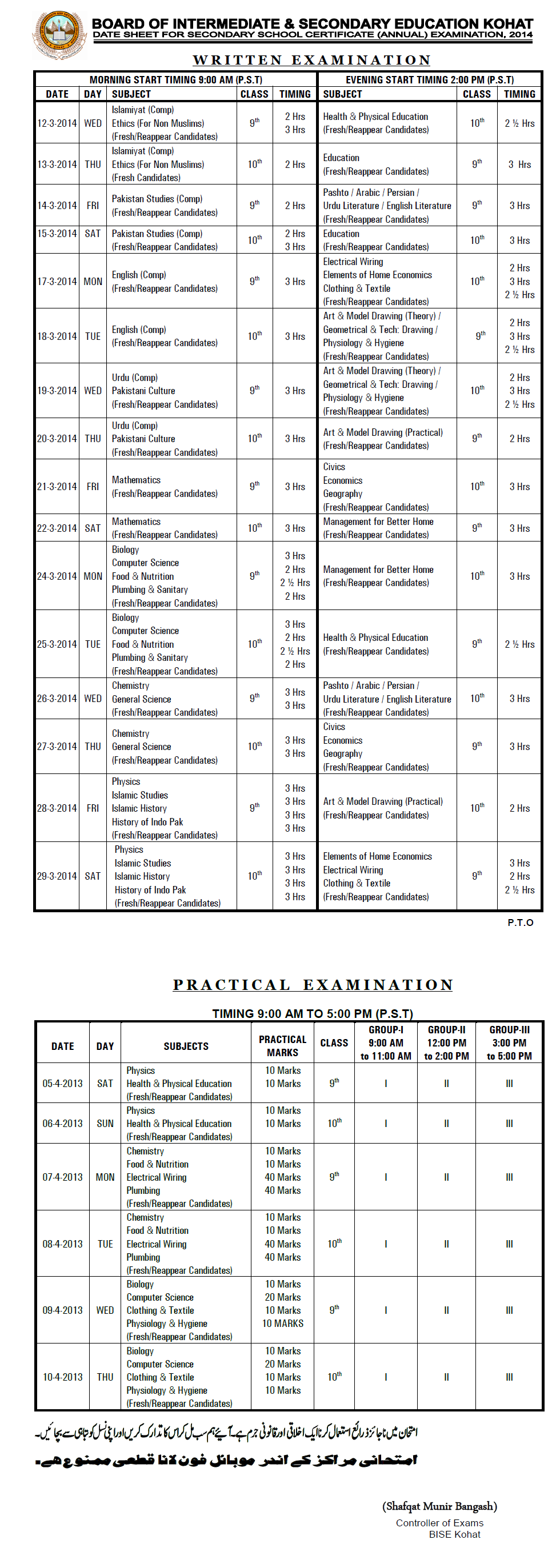 Bise kohat board ssc 9th 10th class date sheet 2015 for 9th class time table