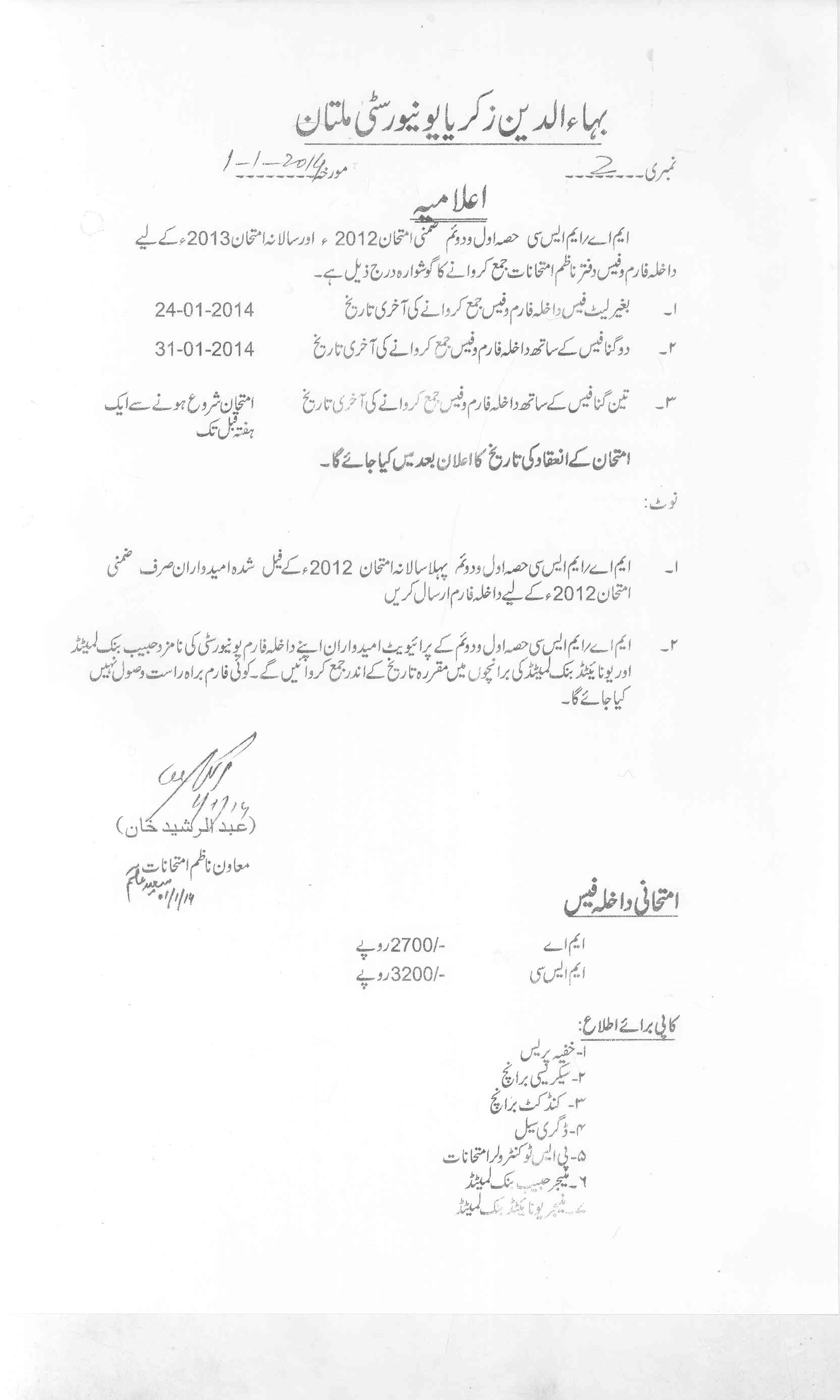 BZU Multan Ma/MSc Exams Form Submission Schedule 2013