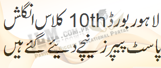 Lahore Board 10th Class English Past Paper